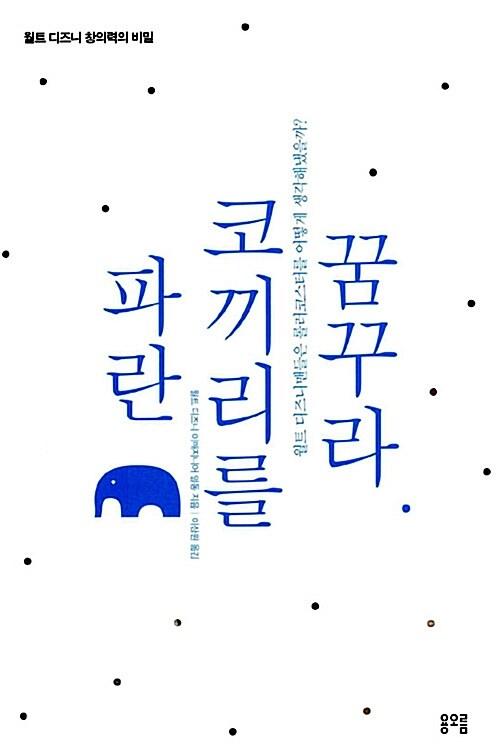 파란 코끼리를 꿈꾸라