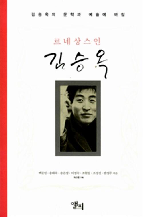 르네상스인 김승옥