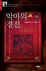 악마의 경전 - 전2권 세트