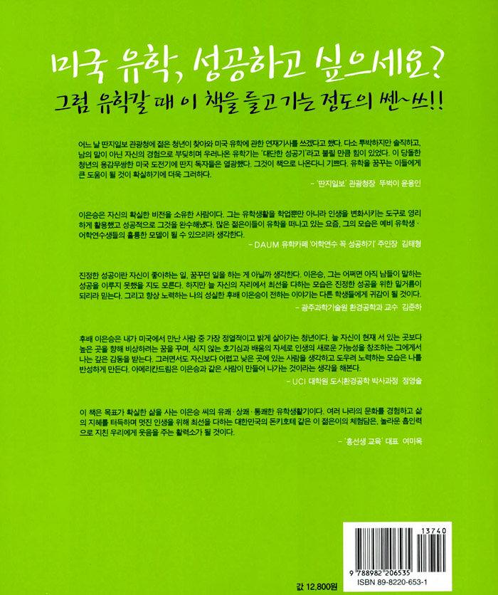 재키의 무대뽀 헝그리 유학성공기 : '딴지일보'의 인기 유학칼럼 <재키의 유학 성공기>