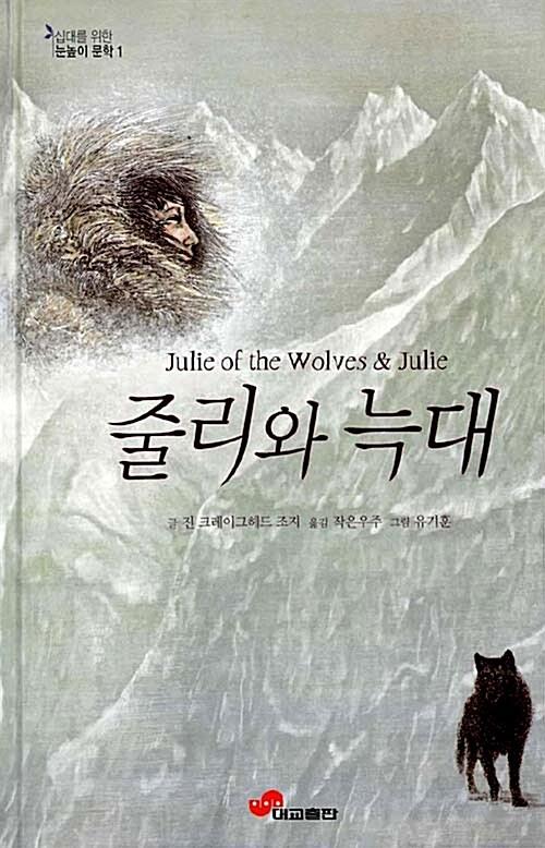 줄리와 늑대