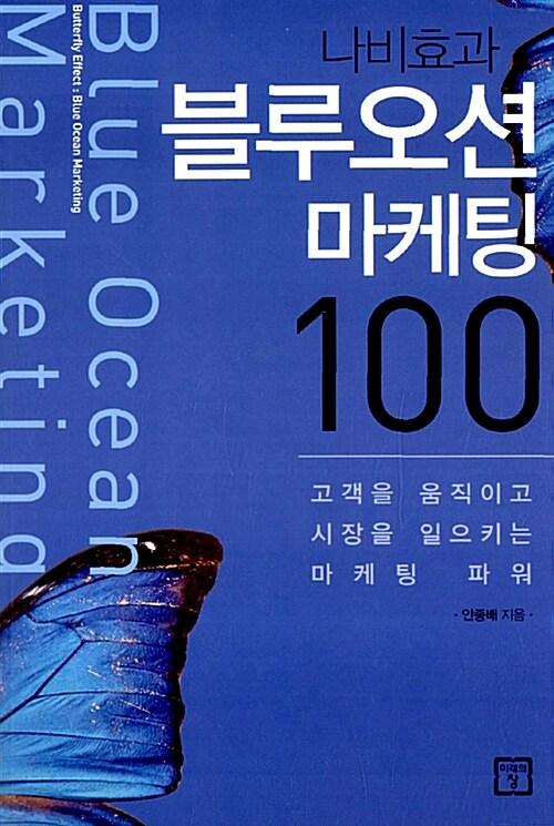 나비효과 블루오션 마케팅 100