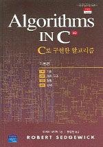 C로 구현한 알고리즘 : 기본편 I~IV