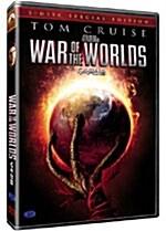 우주전쟁 (2005) SE (dts-2disc)