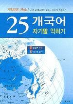 25개 국어 자기말 익히기 : 세계 47개 국어를 말하는 저자의 결정판!!