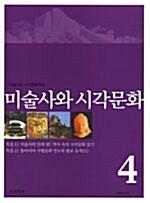 미술사와 시각문화 제4호