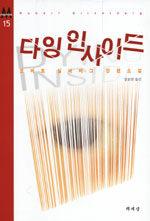 온라인 서점으로 이동 ISBN:8970135405