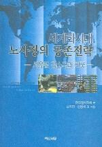 세계화시대 노사정의 공존전략 : 서유럽 강소국과 한국