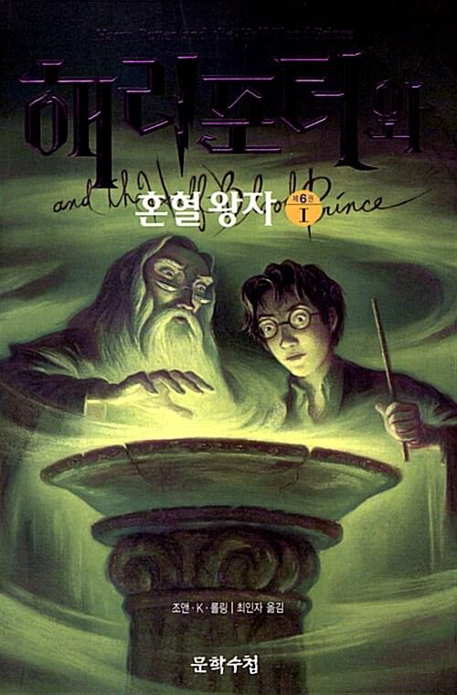 해리 포터와 혼혈왕자 세트 - 전4권 (무선)