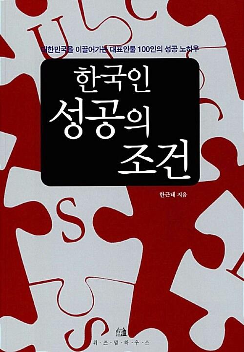한국인 성공의 조건