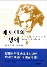 베토벤의 생애