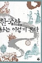 한국사, 나는 이렇게 본다