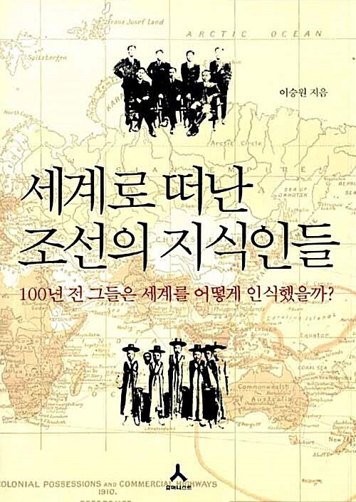 세계로 떠난 조선의 지식인들