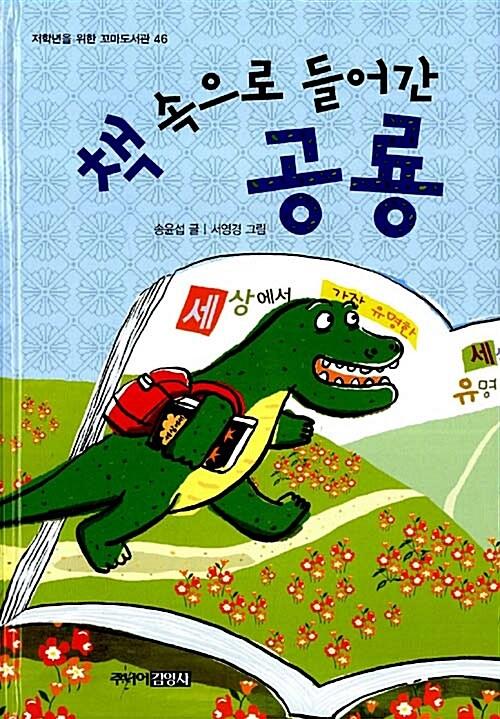 책 속으로 들어간 공룡