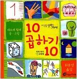 10 곱하기 10