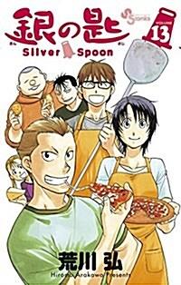 銀の匙 Silver Spoon 13 (少年サンデ-コミックス) (コミック)