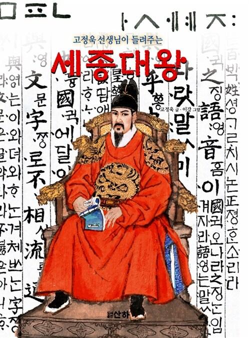 고정욱 선생님이 들려주는 세종대왕