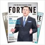 월간잡지 포춘코리아 1년 정기구독