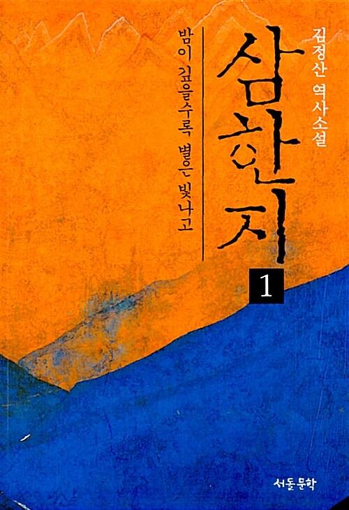 삼한지 세트 - 전10권