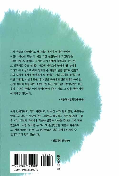 소통의 월요 시 편지