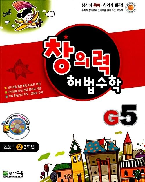 창의력 해법수학 G5