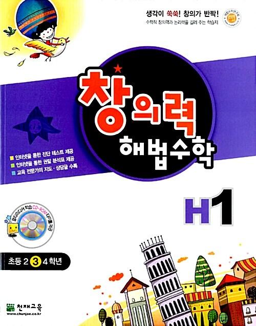 창의력 해법수학 H1