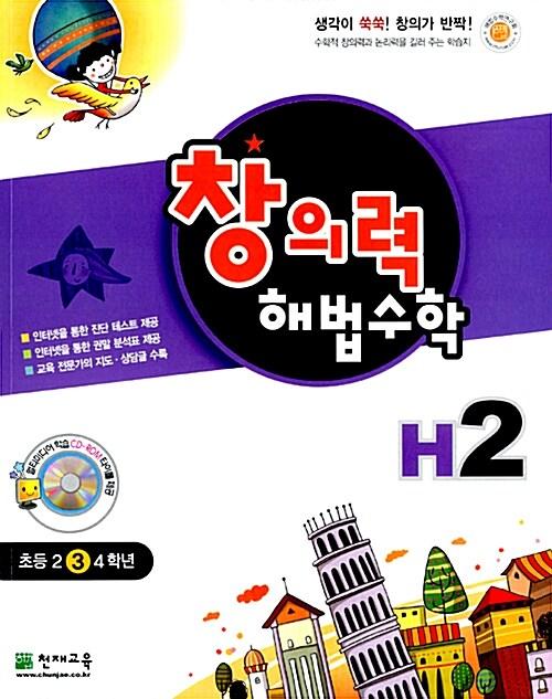 창의력 해법수학 H2
