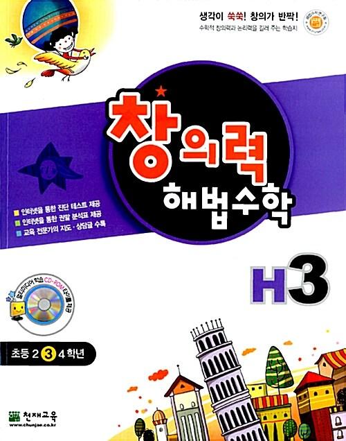창의력 해법수학 H3