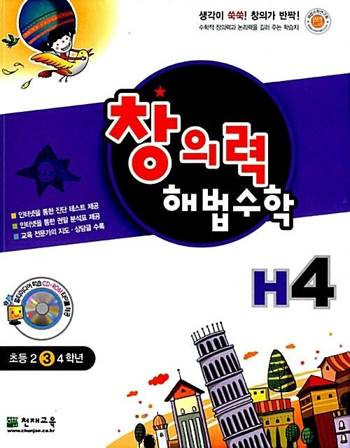 창의력 해법수학 H4