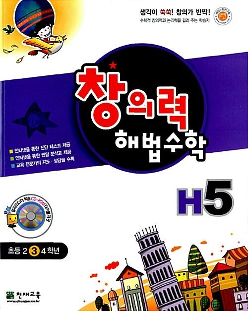 창의력 해법수학 H5