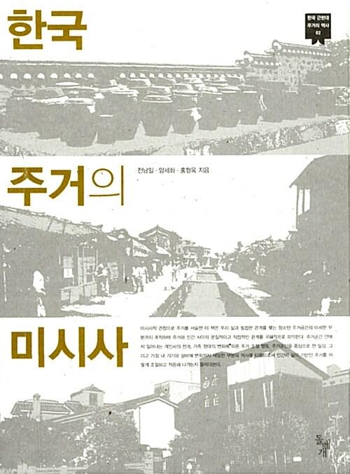 한국 주거의 미시사