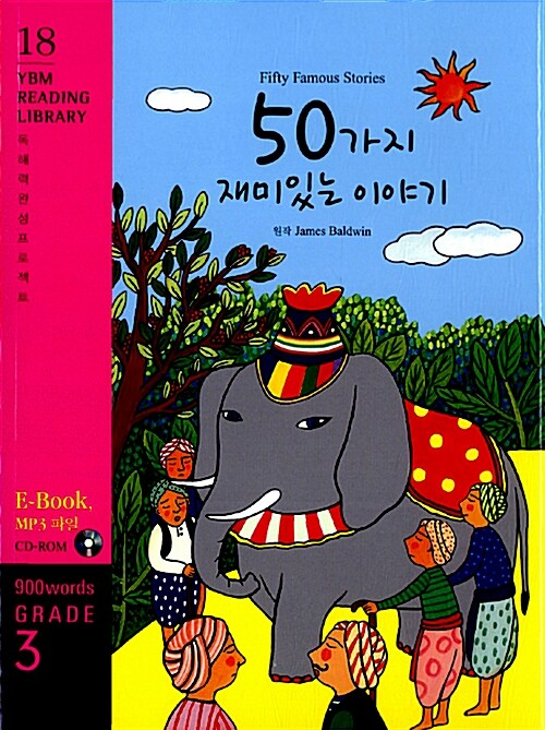 Fifty Famous Stories 50가지 재미있는 이야기 (교재 + CD 1장)