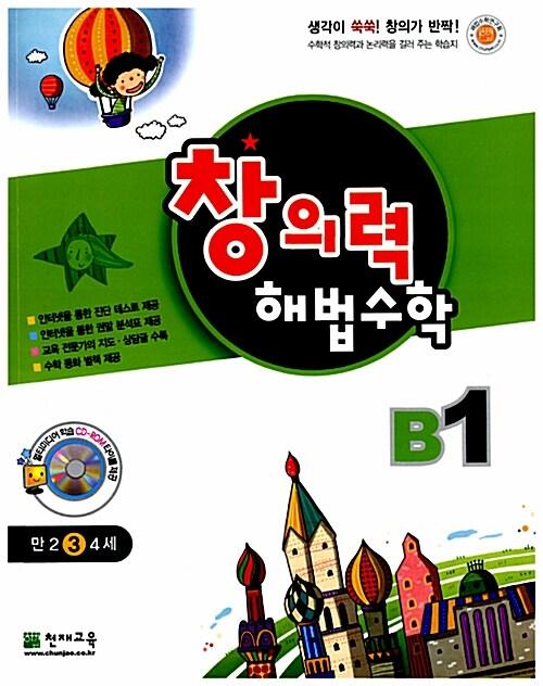 창의력 해법수학 B1