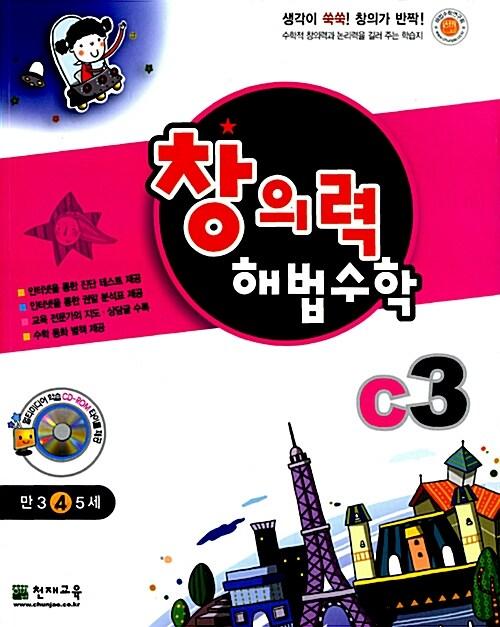 창의력 해법수학 C3