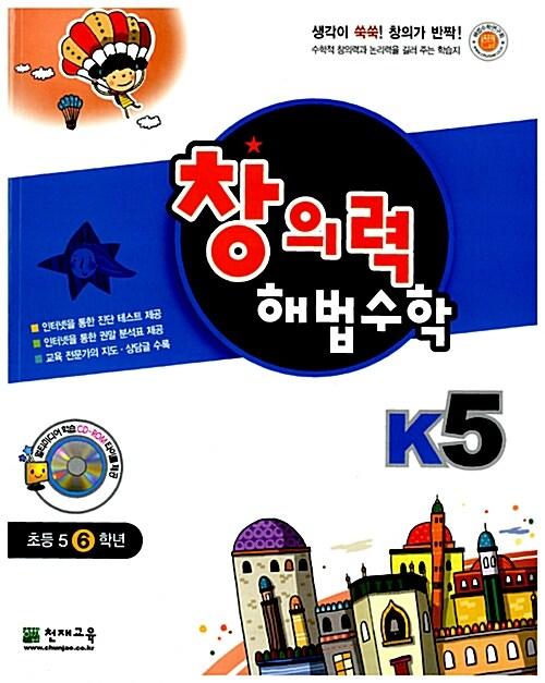 창의력 해법수학 K5