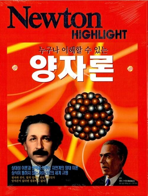 누구나 이해할 수 있는 양자론