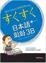 스쿠스쿠 일본어 회화 3B