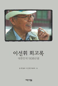 이선휘 회고록 : 대한민국 1938년생