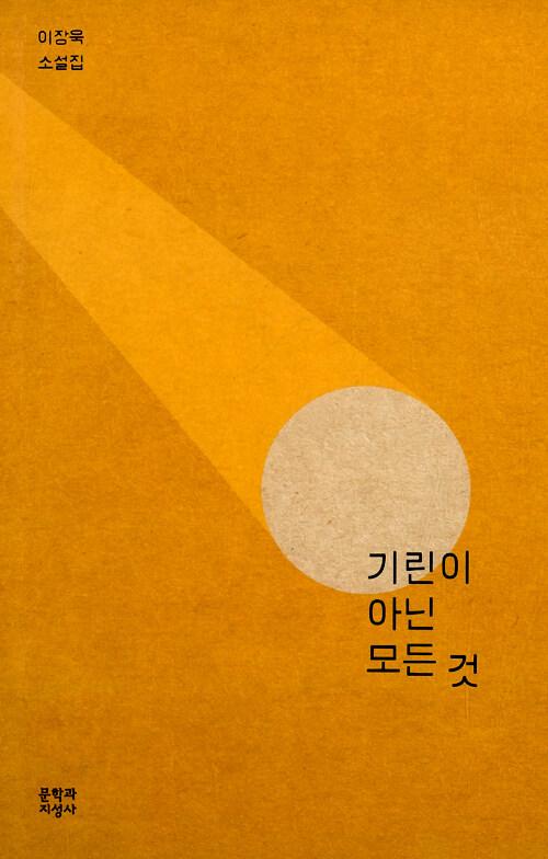 기린이 아닌 모든 것 : 이장욱 소설집