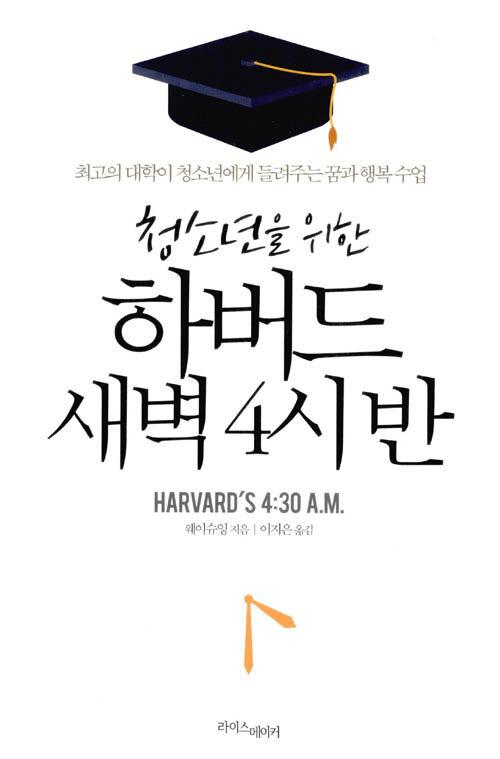 (청소년을 위한) 하버드 새벽 4시 반 : 최고의 대학이 청소년에게 들려주는 꿈과 행복수업