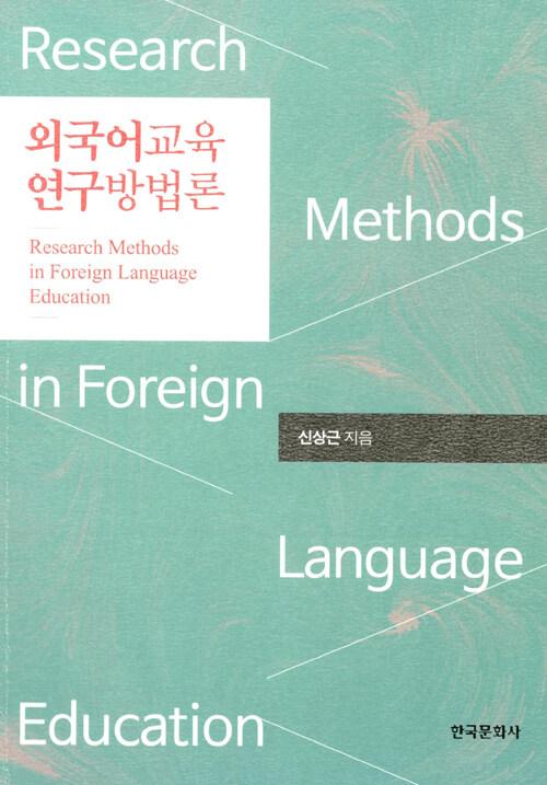 외국어교육 연구방법론