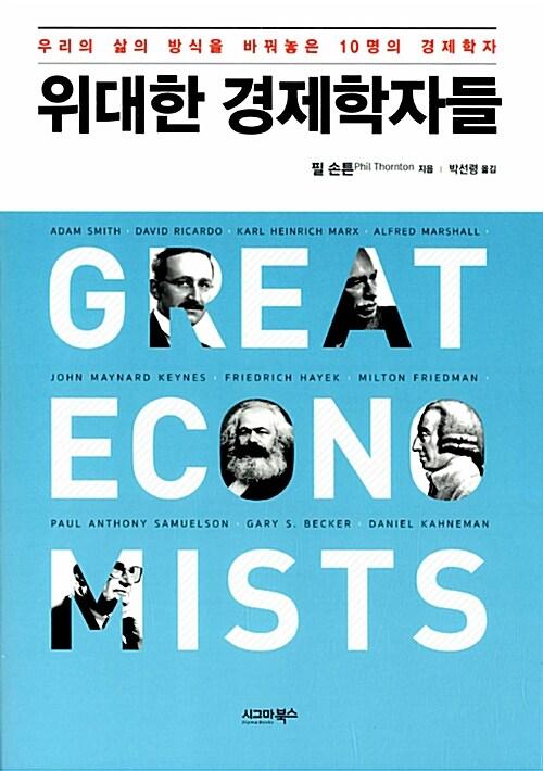 위대한 경제학자들