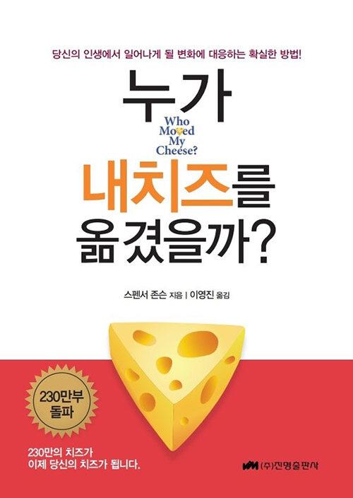 [중고] 누가 내 치즈를 옮겼을까?