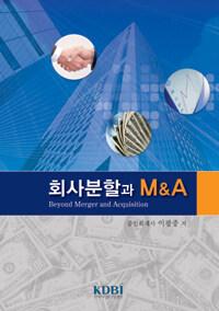 회사분할과 M&A