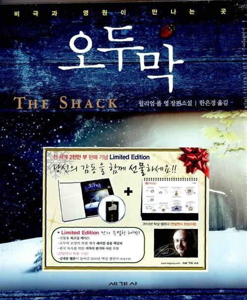 [중고] 오두막 소장본 (특별 제작한 고급 케이스 + 최고급 레터칼 겸용 책갈피 + 팝업식 입체카드)
