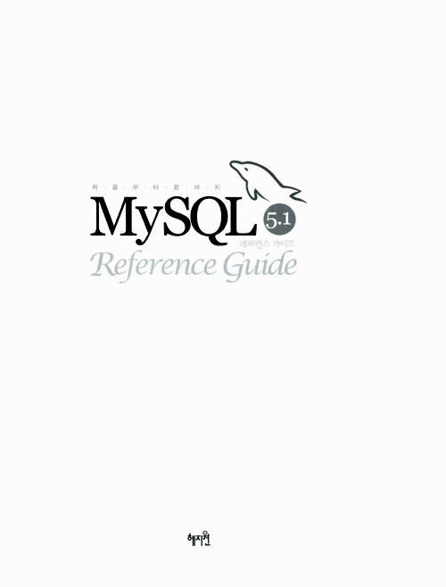 (처음부터 끝까지) MySQL 레퍼런스 가이드 5.1