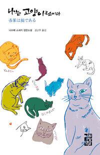 나는 고양이로소이다