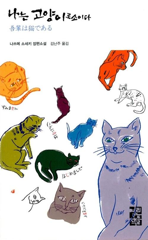 [중고] 나는 고양이로소이다