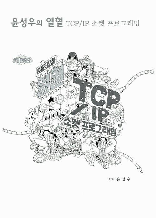 (윤성우의) 열혈 TCP/IP 소켓 프로그래밍 개정판