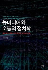 [중고] 뉴미디어와 소통의 정치학